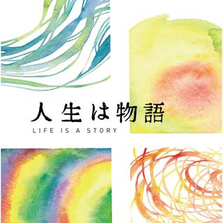 人生は物語